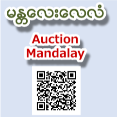 auction-mandalay-square.png