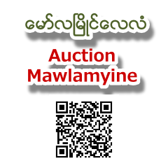 auction-mawlamyine-square.png