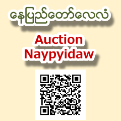 auction-naypyidaw-square.png